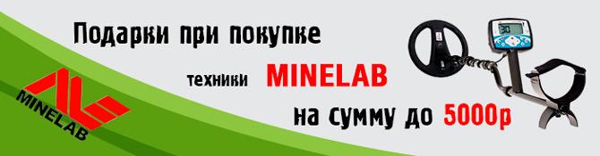 Акция Minelab в Твери