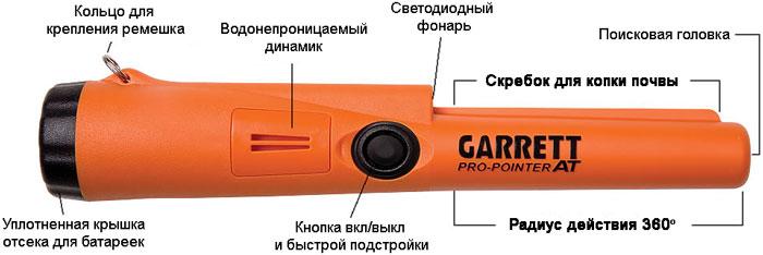 garrett-pro-pointer-at-elementy